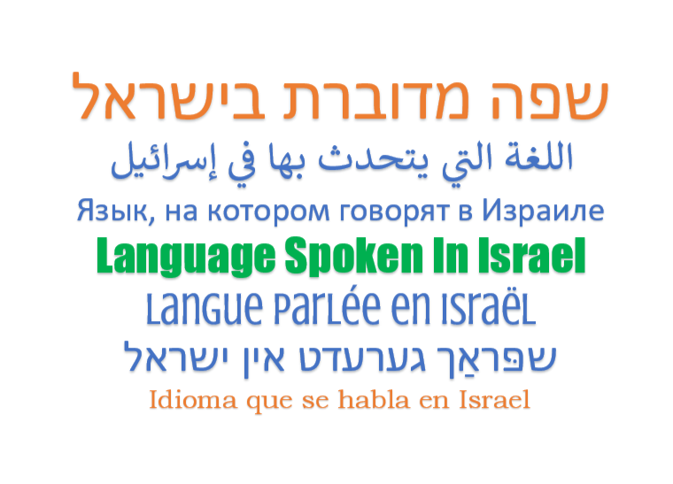 Language Spoken in Israel